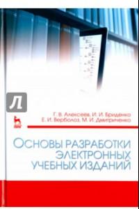 Основы разработки электронных учебных изданий. Учебно-методическое пособие