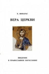 Вера Церкви. Введение в православное богословие
