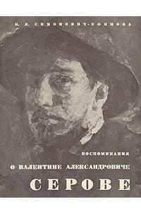 Воспоминания о Валентине Александровиче Серове
