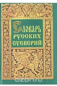 Словарь русских суеверий