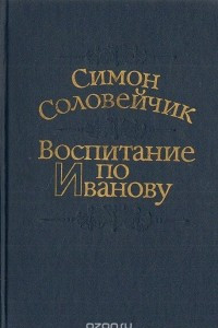 Воспитание по Иванову