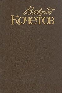 Всеволод Кочетов. Собрание сочинений в шести томах. Том 6