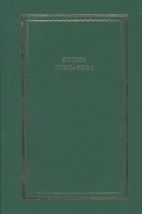 Нонна Слепакова. Стихотворения и поэмы