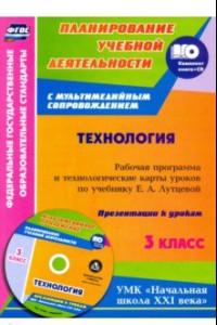 Технология. 3 класс. Рабочая программа и технологические карты уроков по учебнику Е. Лутцевой (+CD)