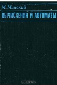 Вычисления и автоматы