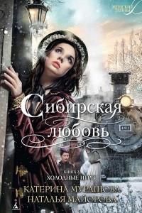 Сибирская любовь. Книга вторая. Холодные игры
