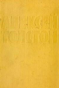 Собрание сочинений в 10 томах. Том 1. Чудаки. Повести и рассказы