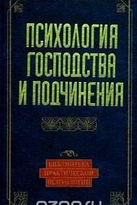 Психология господства и подчинения