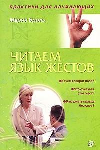 Читаем язык жестов