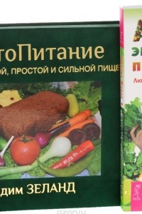 Азбука эко питания. ЧистоПитание