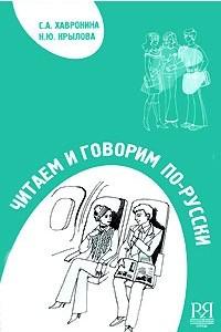 Читаем и говорим по-русски