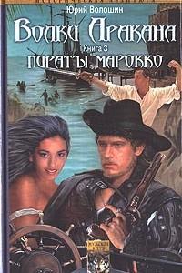 Волки Аракана. Книга 3. Пираты Марокко