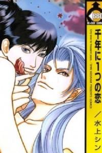???1??? / Sennen ni Hitotsu no Koi / Only lover for thousand years