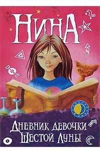 Нина. Дневник девочки Шестой Луны