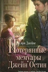Потерянные мемуары Джейн Остин