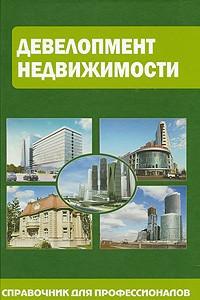 Девелопмент недвижимости: Справочник