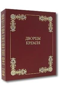 Дворцы Кремля (коллекционное издание)