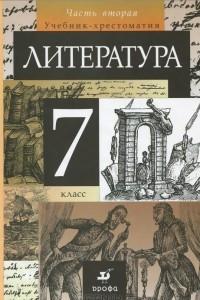 Литература. 7 класс. Учебник-хрестоматия. В 2 частях. Часть 2
