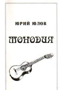Монодия