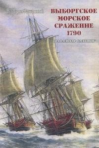 Выборгское морское сражение 1790 г. Трафальгар Балтики