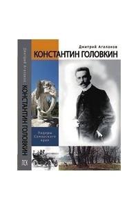 Константин Головкин