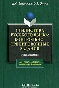 Стилистика русского языка. Контрольно-тренировочные задания