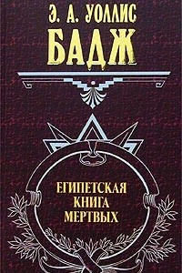 Египетская книга мертвых
