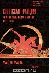 Советская трагедия. История социализма в России. 1917 - 1991