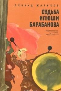 Судьба Илюши Барабанова