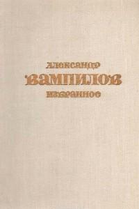 Александр Вампилов. Избранное