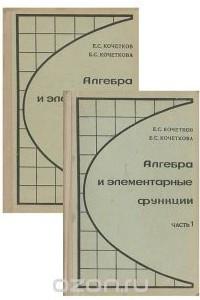 Алгебра и элементарные функции (комплект из 2 книг)