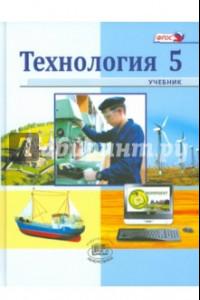 Технология. Индустриальные технологии. 5 класс. Учебник. ФГОС