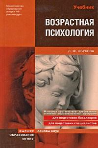 Возрастная психология. учебник для вузов