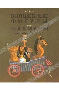 Волшебные фигуры, или Шахматы для детей 2-5 лет : Книга-сказка для совмест. чтения родителей и детей