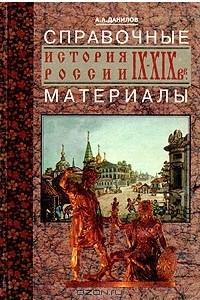 История России IX - XIX вв. Справочные материалы