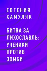 Битва за Лихославль: ученики против зомби