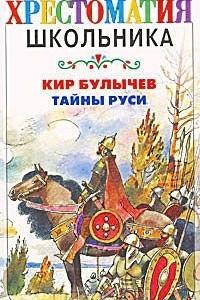 Тайны Руси
