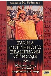 Тайна истинного Евангелия от Иуды. Манускрипт, способный перевернуть мир