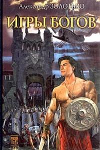 Игры богов