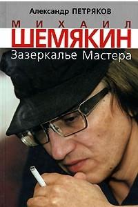 Михаил Шемякин. Зазеркалье Мастера