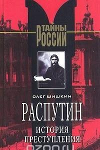 Распутин. История преступления