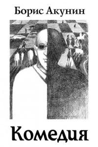 Зеркало Сен-Жермена
