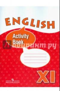 Английский язык. 11 класс. Рабочая тетрадь. Углубленное изучение