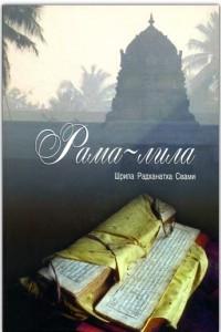 Рама-лила