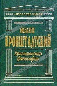 Книга Христианская философия