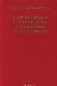 Сборник задач и практических упражнений по астрономии