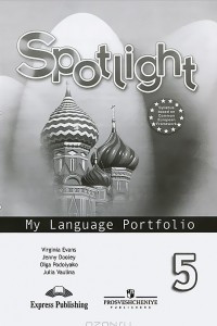 Spotlight 5: My Language Portfolio / Английский язык. 5 класс. Языковой портфель
