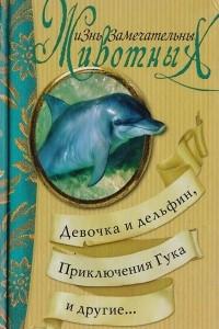 Девочка и дельфин. Приключения Гука и другие...
