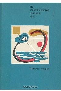 Из современной поэзии ФРГ. Выпуск 2