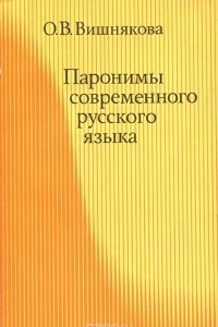 Паронимы современного русского языка
